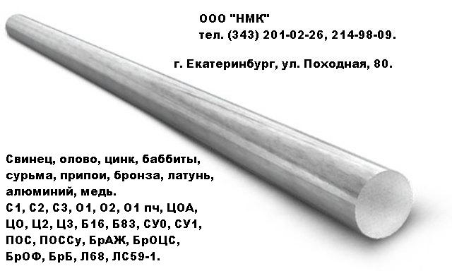 Лист свинцовый С1 3-6х500х100 мм