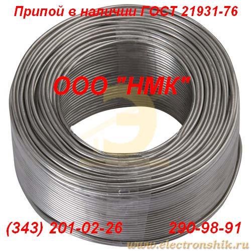 Чушка ПОССу 181-0.5