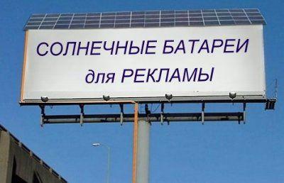 Светодиодная система освещения рекламы Solar АОС-510