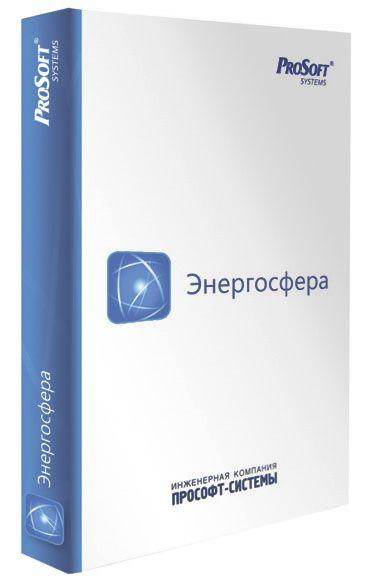 Программный комплекс «Энергосфера® 8»