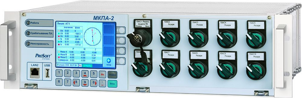 Комплекс противоаварийной автоматики МКПА-2