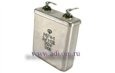 МБГЧ-1 0,25 мкФ ±10% 500В и 220 мкФ 450В