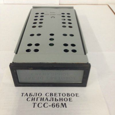 Табло световое сигнальное ТСС-66М