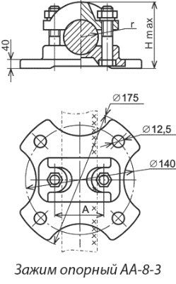 Зажим опорный АА-8-3