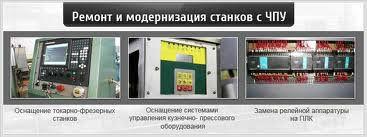 Программирование и наладка ЧПУ станков,оборудования