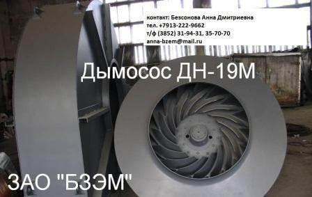 Дымосос центробежный ДН-12,5/1000  Дымосос центробежный ДН-12,5/1500  (с ходовой частью и без неё)