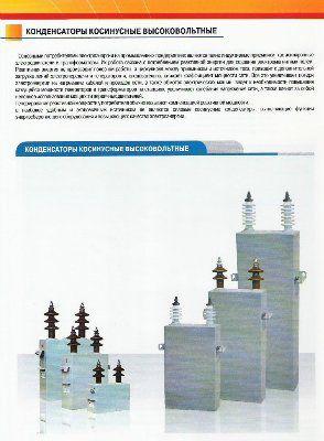 Замена конденсаторов КСК на современные аналоги КЭП, КЭС