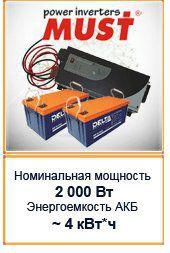 Система резервного электроснабжения MUST EP2024 2 кВт - 6 кВт*ч