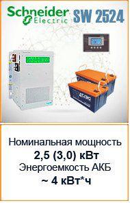 Шнайдер Электрик CONEXT SW 2524-4 резервное электропитание