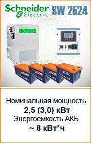 Шнайдер Электрик CONEXT SW 2524-8 резервное электропитание
