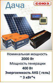 Солнечная электростанция Союз 400- 2000-3