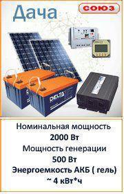 Cолнечная электростанция 500-2000-4