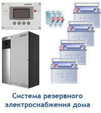 Система Xantrex XW 4548. Резервное электроснабжение дома. Характеристики на сайте компании