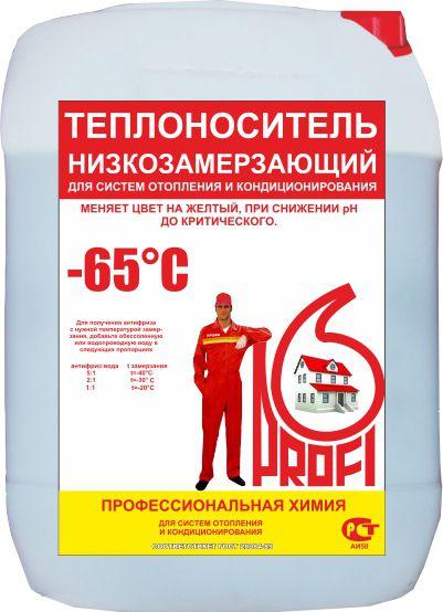 Низкозамерзающий теплоноситель «PROFI-65»