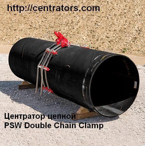 Центратор PSW Double Chain Clamp цепной наружный гидравлический