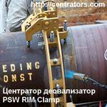Центратор RIM CLAMP для деовализации и соединения труб