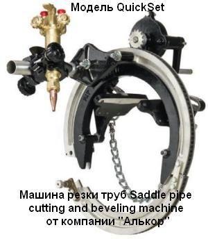 Машина резки труб SADDLE Pipe Beveling machine