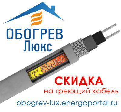 Саморегулирующийся греющий кабель MHL 30-2 CR