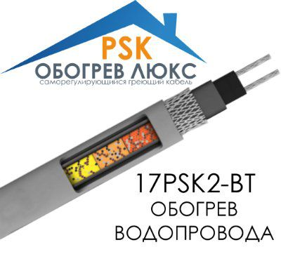 Кабель саморегулирующийся греющий нагревательный 17PSK2-ВT для водопровода