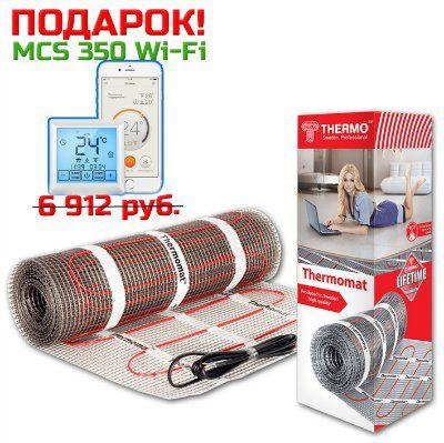 Нагревательный мат Термомат Thermomat TVK-130 10 м.кв