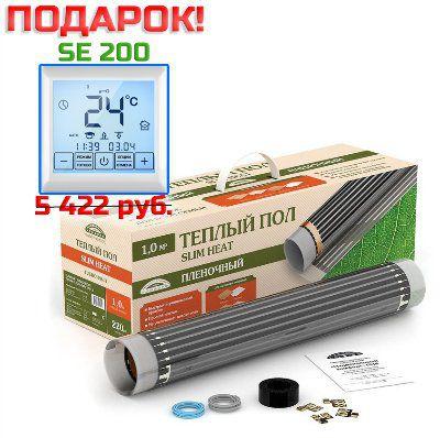 Инфракрасный пленочный теплый пол Slim Heat ПНК 2200-10,0