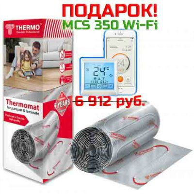 Сверхтонкий тёплый пол Термомат TVK-130 LP 2 м.кв