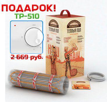 Теплый пол Национальный комфорт 2НК-75-0,5 м.кв