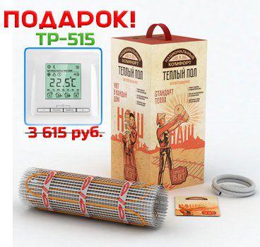 Теплый пол Национальный комфорт 2НК-1575-12,0 м.кв
