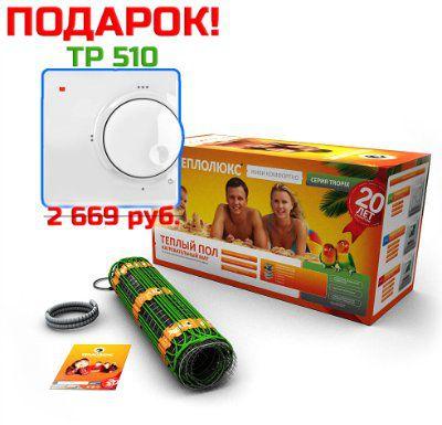 Теплый пол Теплолюкс tropix МНН-130-1,00 м/кв