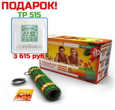 Теплый пол Теплолюкс tropix МНН-375-2,50 м/кв