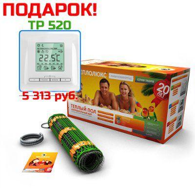 Теплый пол Теплолюкс tropix МНН-900-6,50 м/кв