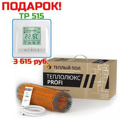 Тёплый пол Теплолюкс PROFI - ProfiMat 160-2,5 Пожизненная гарантия