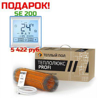 Тёплый пол Теплолюкс PROFI - ProfiMat 160-8,0 Пожизненная гарантия
