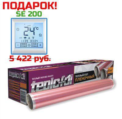 Теплый пол пленочный Teplofol–nano ТН-880-6.3 м/кв