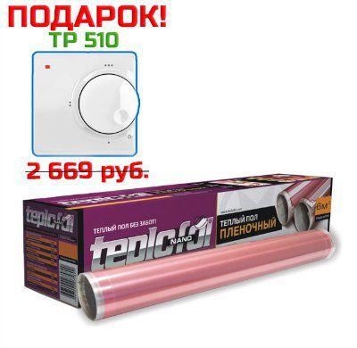 Плёночный тёплый пол Teplofol–nano TH-130-0.9 м/кв