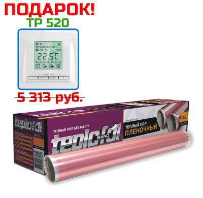 Теплый пол пленочный Teplofol–nano ТН-530-3.8 м/кв