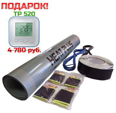 Комплект тёплого пола Heat Plus 50SP-1540-7 м2 сплошной инфракрасный