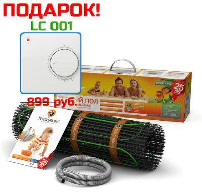 Теплый пол Теплолюкс Tropix МНН-80-0,5 м.кв. (гарантия 50 лет)