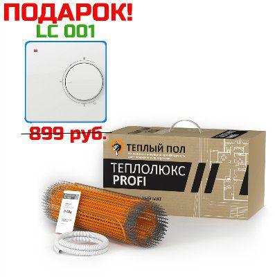Электрический теплый пол Теплолюкс ProfiMat 450-2,5 м. кв.