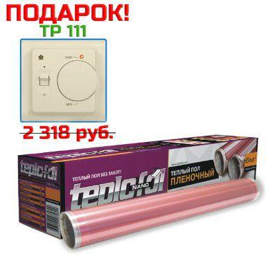 Теплый пол пленочный Teplofol–nano TH-270-1.9 м/кв