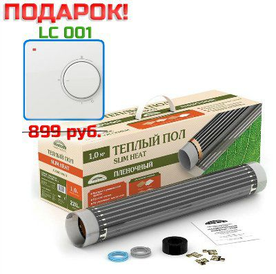 Инфракрасный пленочный теплый пол Slim Heat ПНК 1760-8,0