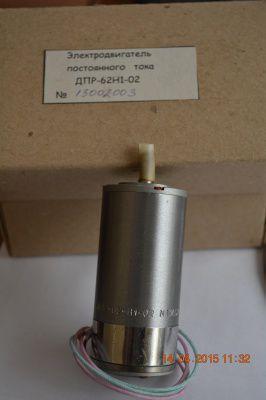 Электродвигатель ДПР-62-Н1-02