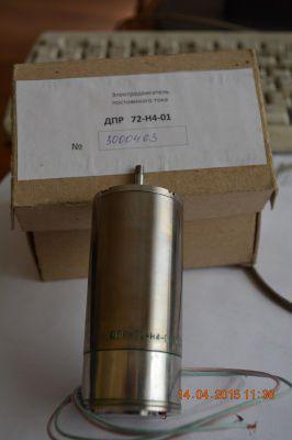 Электродвигатель ДПР72-Н4-01