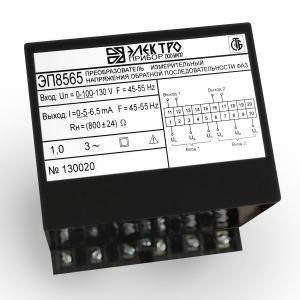 Преобразователь измерительный напряжения обратной последовательности фаз ЭП8565