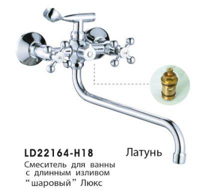 Смеситель для ванны с длинным круглым изливом ручки крест Lemen LD 22164