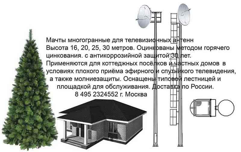Мачта антенная многогранная с лестницей и площадкой 30 метров