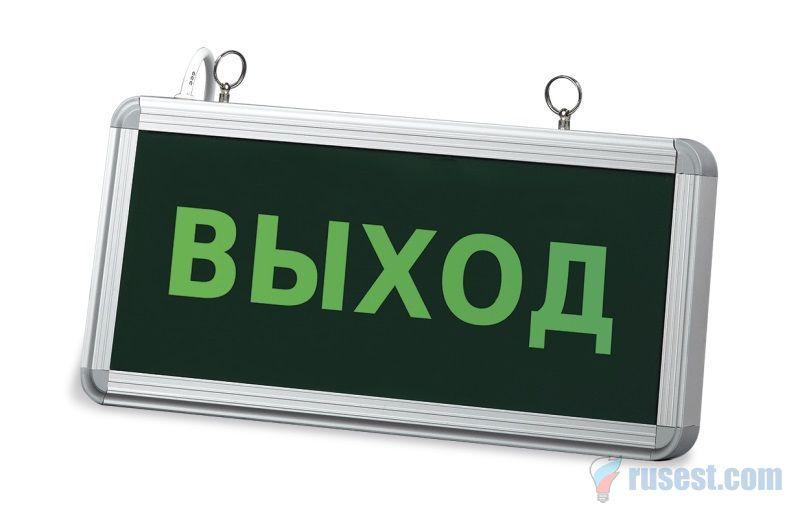 """Светодиодный аварийный светильник СДБО-215 """"ВЫХОД"""""""
