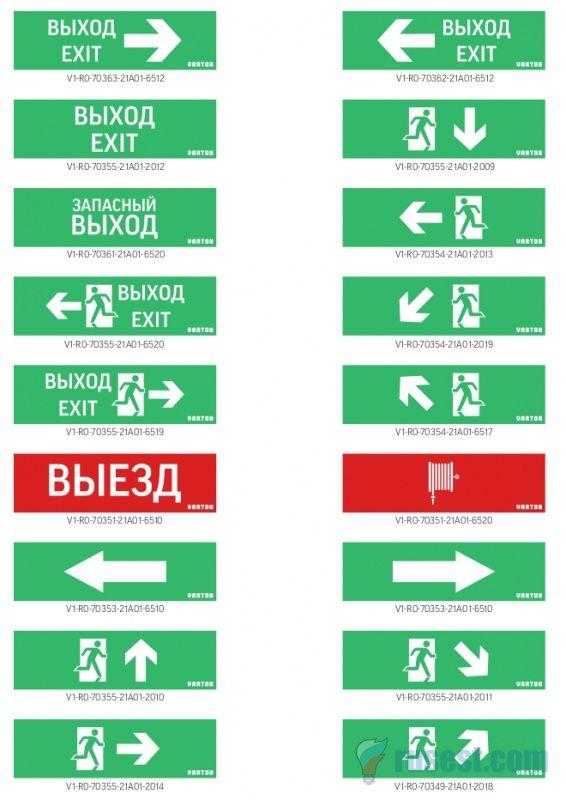 Аварийно-эвакуационный указатель Basic IP65
