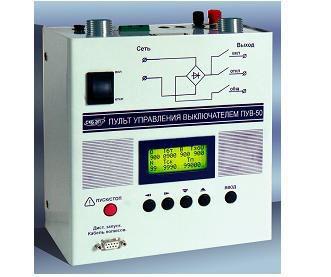 ПУВ-50 пульт управления выключателями