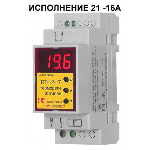 Термореле RT-12-17 исп.21